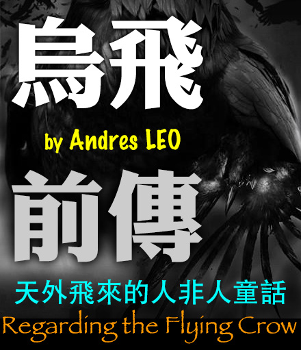 烏飛前傳 Regarding the Flying Crow by Andres LEO