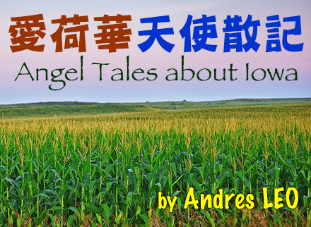 愛荷華天使散記 Angel Tales about Iowa by Andres LEO